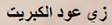 Títulos_-_árabe_-_como_um_palito_de_fo