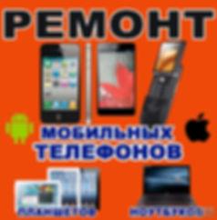 Ремонт телефонов -2.jpg