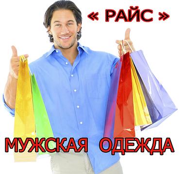 muzhskaya-odezhda-1-1.png