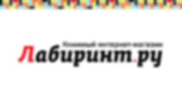 Лабиринт-2.png