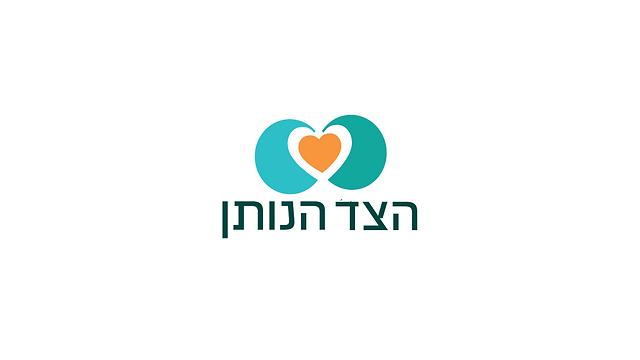 עיצוב לוגו לעמותת הצד הנותן