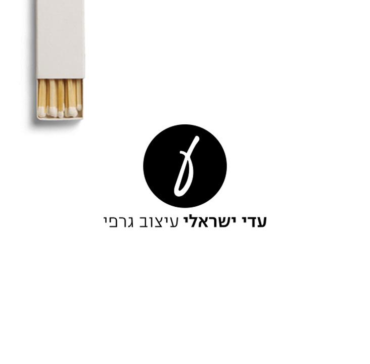 עדי ישראלי - מעצבת גרפית