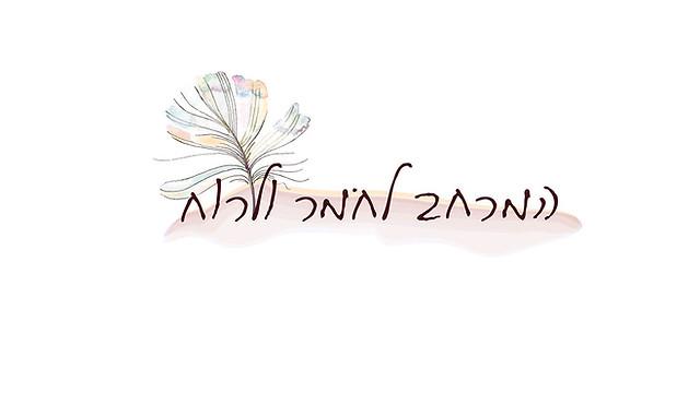 לוגו ומיתוג לסושיאל - המרחב לחמר ולרוח
