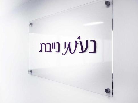 עיצוב לוגו לנעמי נייברג, מנחת הורים