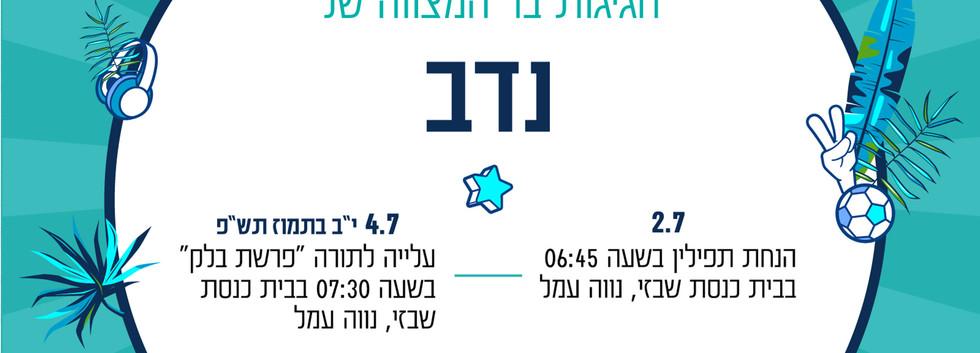 nadav3.jpg