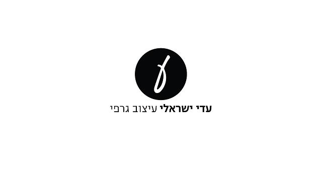 עדי ישראלי