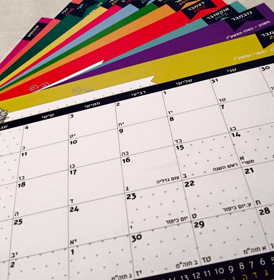 לוח שנה לצביעה עצמית