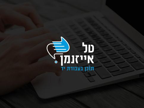 עיצוב לוגו לטל אייזנמן, תוכן בעבודת יד