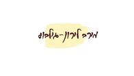 עיצוב לוגו למירב לירון גלבוע קונדיטורית