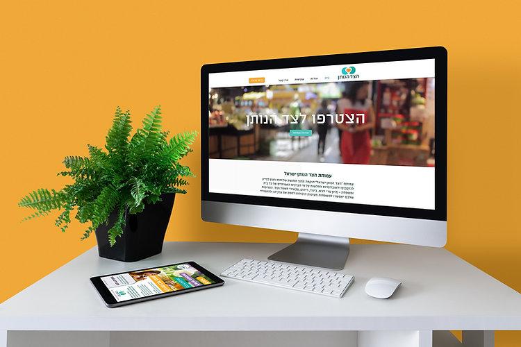 עמותת הצד הנותן עדי ישראלי