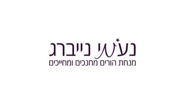 לוגו לנעמי נייברג, מנחת הורים