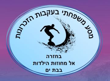 לוגו לאתר מסודר2.png