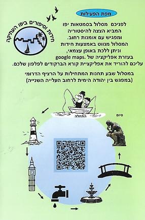 חוברת מסע6 - עותק.png