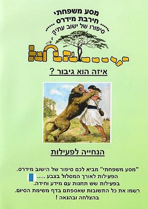 חוברת2 מסע - עותק (2).png
