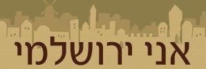 אני ירושלמי.jpg