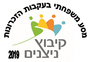 לוגו ניצנים.png