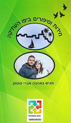 חוברת מסע3.png