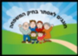 לוגו לגלבוע1.png