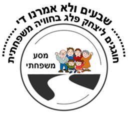 לוגו ליצחק.png