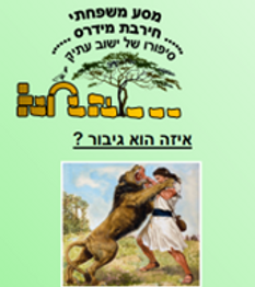 מדרס.png
