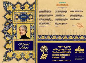 第2回ネザレ芸術文化祭( イラン)