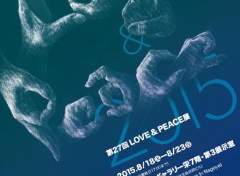 第27回 LOVE & PEACE展