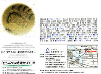 「どうぶつは地球かぞく」展、横浜で開催。
