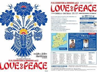 Love&Peace in 沖縄 vol.2