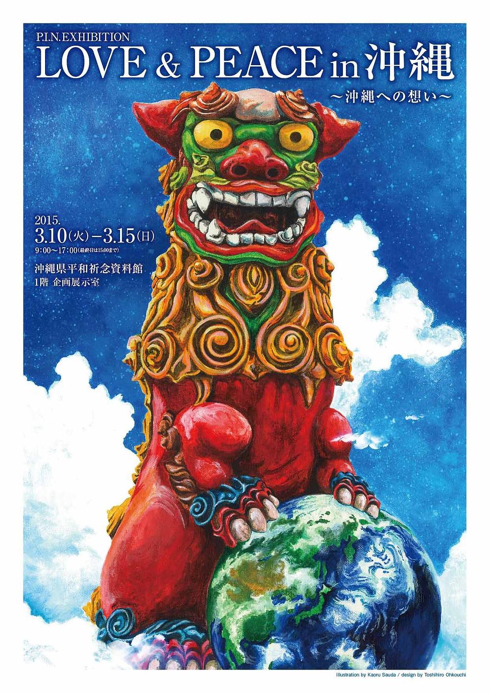 2015.03.07PIN沖縄展.jpg