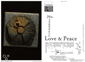 第29回 Love & Peace展