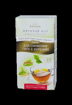Чай №13 для сниж тяги к курению 200 - 2.