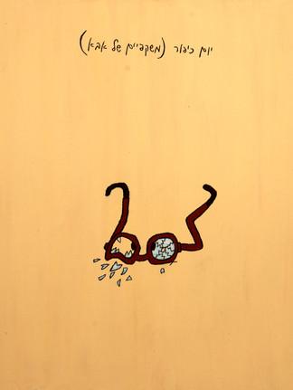 Yom Kippur (dad's glasses)