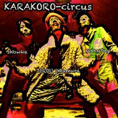 カラコロサーカス団 KARAKORO-circus