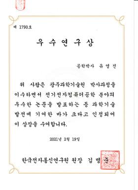 [Congrats]유영진 박사 우수연구상 수상
