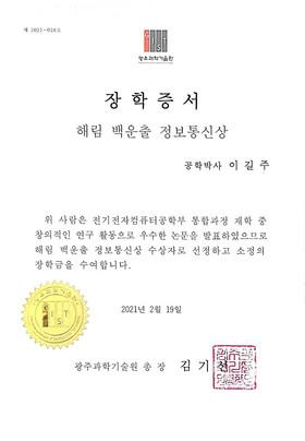 [Congrats] 이길주 박사 해림 백운출 정보통신상 수상