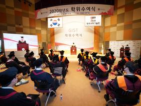 GIST, 2020학년도 학위수여식…박사 69명 등 292명 배출