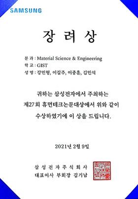 [Congrats] Min Hyung Kang won a Humantech Paper Award In Samsung