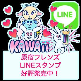LINE FRIENDS HARAJUKU