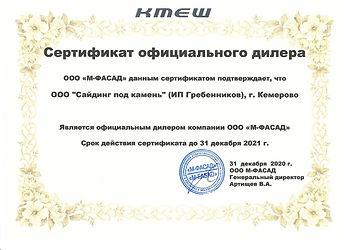 сертификат дилера каталог японских плит кмю kmew в кемерово м-фасад