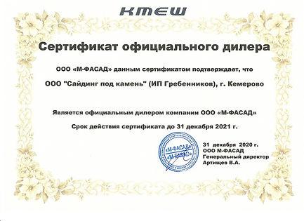 сертификат дилера KMEW
