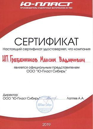 сертификат дилера Ю-пласт