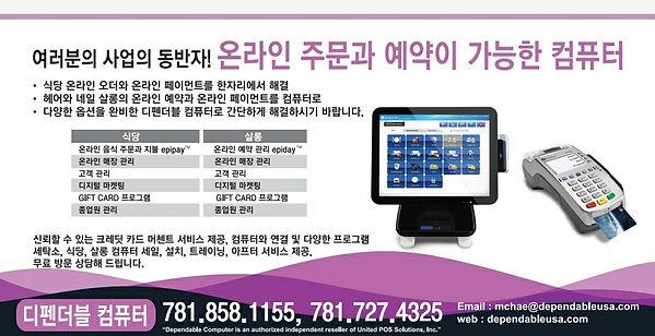 디펜더블 컴퓨터 광고.jpg
