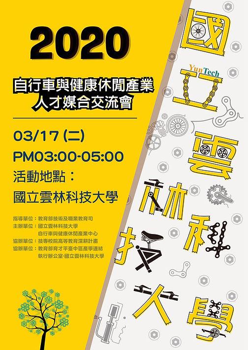 0317自行車與健康休閒產業人才媒合交流會-01.jpg