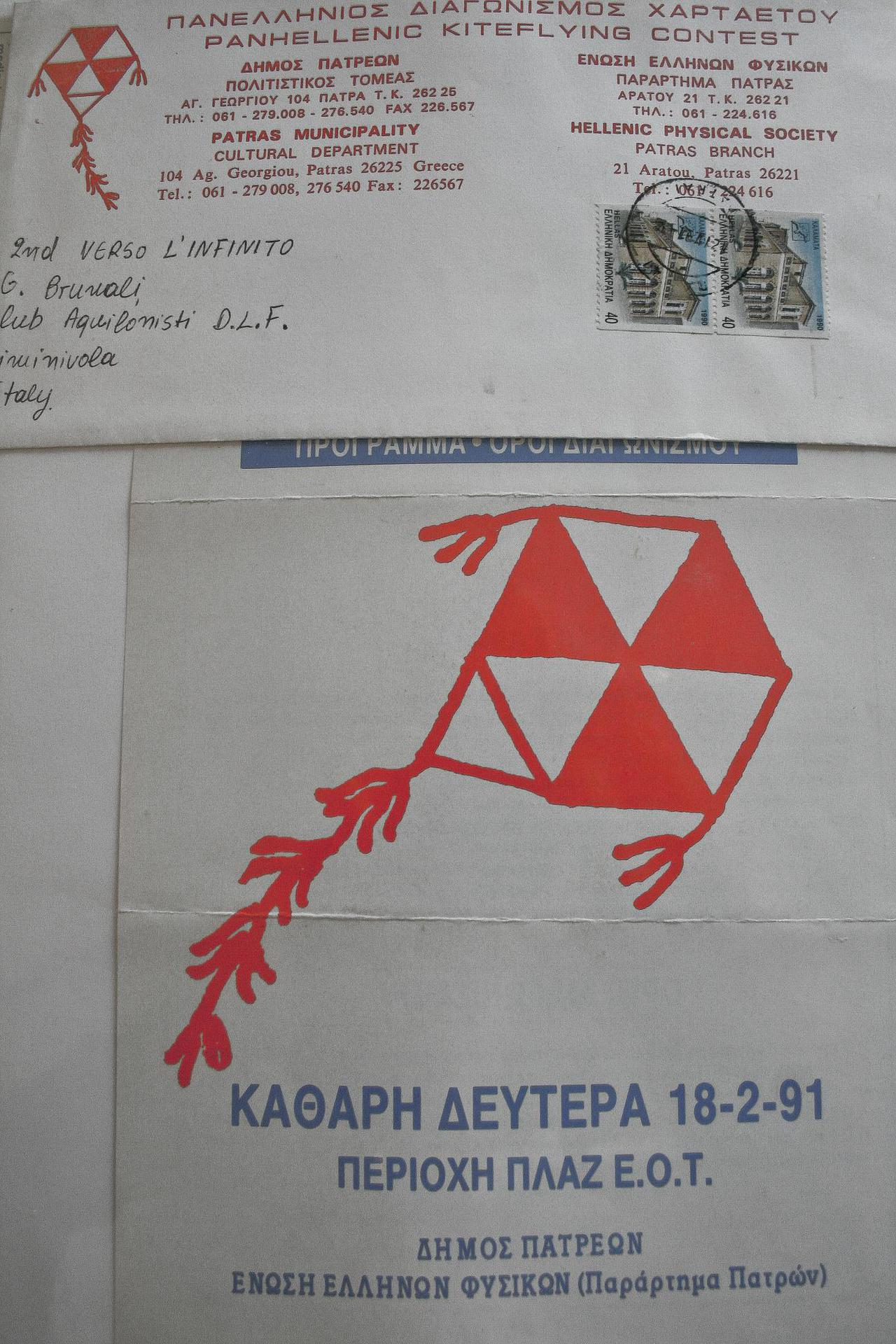 Lettera dalla Grecia