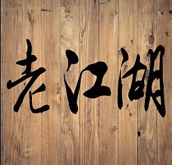 Lao Jianghu.png