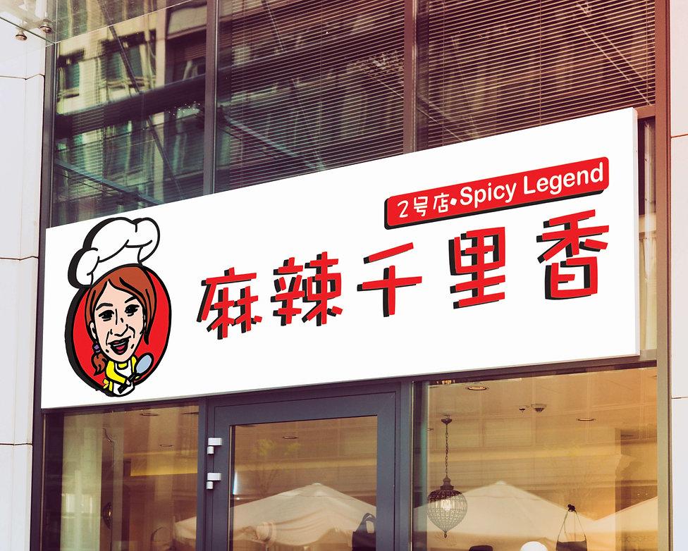 spicy-legend-signage.jpg