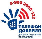 telefon_doveriya.jpg
