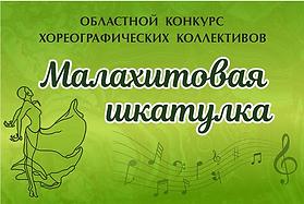 Малахитовая Шкатулка.PNG