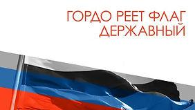 Флаг державный.jpg