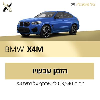 BMW X4M.jpg